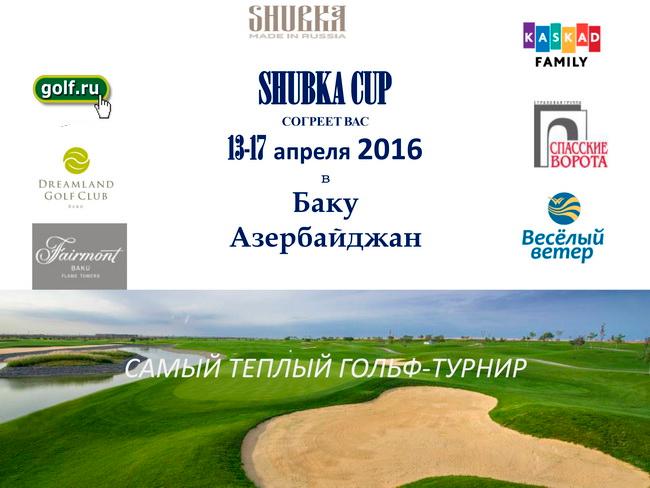 Dreamland Golf Club. Shubka Cup