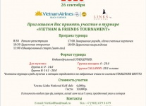 Vietnam & Friends Tournament пройдет 26 сентября в Links National GC