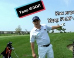 SamsonovGolf: как играть Flop
