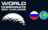 Национальный Финал World Corporate Golf Challenge