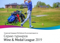 25 мая в Завидово стартует серия турниров Medal & Wine League 2019