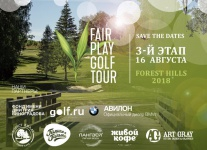 III этап юниорской серии Fair Play Golf Tour в Форест Хиллс. Стартовый лист на 16 августа