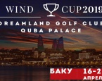 С 16 по 22 апреля на полях Dreamland и National Azerbaijan Golf Club пройдёт турнир Wind Cup 2019