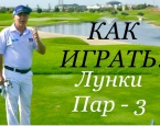 SamsonovGolf: Как играть лунки Пар-3?