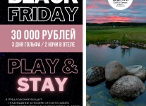 Black Friday в GORKI Golf & Resort