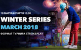 RNGC Winter Series, 4 турнир