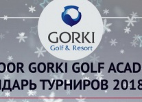 Зимний календарь турниров Indoor GORKI Golf Academy