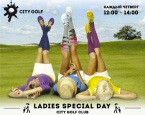 Ladies Special Day - Женские четверги в Сity Golf