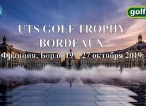 XV UTS Golf Trophy Bordeaux – стартовал основной турнир!