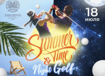 Summertime Cup & Night Golf в Целеево