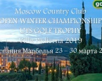 Moscow Country Club Open Winter Championship UTS Golf Trophy Villa Padierna 2019 Испания, Марбелья 23 – 30 марта