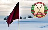 I этап Winter Golf Cup