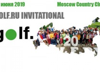20 июня в Moscow Country Club пройдет турнир Golf.Ru Invitational 2019