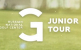 RNGC Junior Tour, I этап