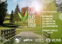 II этап юниорской серии Fair Play Golf Tour в Форест Хиллс. Стартовый лист на 16 июля