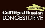 Golf Digest Russian Longest Drive