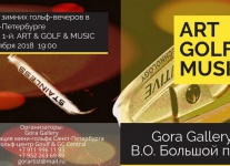 ART & GOLF & MUSIC 2018. Первый турнир Сезона зимних гольф-вечеров в Санкт-Петербурге