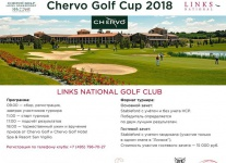 Финал турнира Chervo Golf Cup состоится 1 июля в Links National