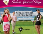 Ladies Special Day - женские четверги в City Golf