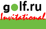 Golf.Ru Invitational, I этап