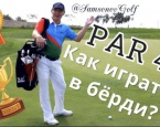 SamsonovGolf: как играть лунки Пар-4