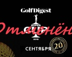 Турнир Golf Digest Super Cup 2018 отменен