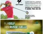 Ladies Special Day - Женские гольф - четверги в Сity Golf